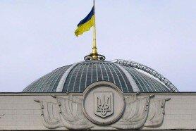 Верховная Рада ВР